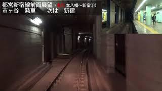 【地下鉄】都営新宿線急行前面展望③(神保町~新宿)