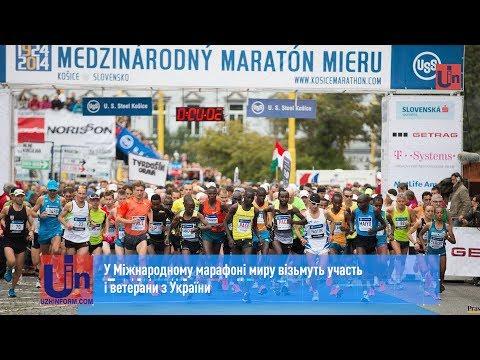 У Міжнародному марафоні миру візьмуть участь і ветерани з України