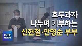호두과자 나누며 기부하는 신헌철·안영순 부부