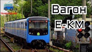 ''Метро'' г. Киев. Метропоезд Е-КМ | ''Subway in Ukraine'' E-KM