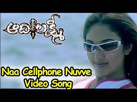 Aadhi Lakshmi Movie ||  Naa Cellphone Nuvve Video Song ||  Srikanth , Sridevi , Vadde Naveen