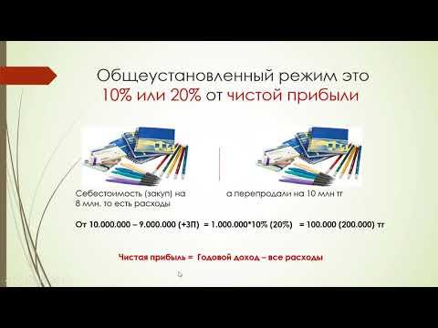 1 урок на 2018 г.  режимы налогообложения в РК     Http://uroki.bns.kz/