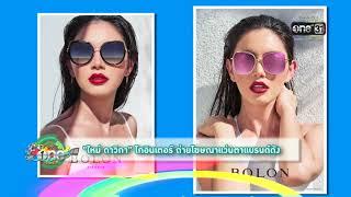 Download Video ใหม่ ดาวิกา โกอินเตอร์ถ่ายโฆษณาแว่นตาแบรนด์ดัง MP3 3GP MP4
