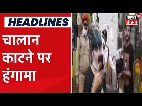 Lucknow में पुलिस के चालान काटने पर युवक-युवती का भारी हंगामा