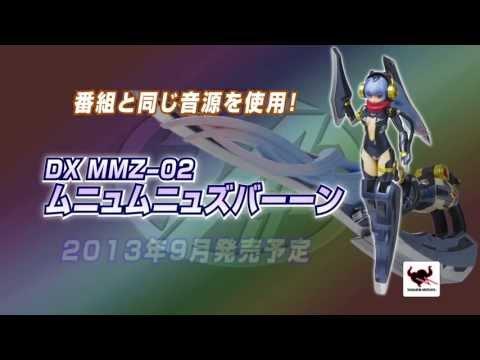 DX MMZ-002 ムニュムニュズバーーン商品PV