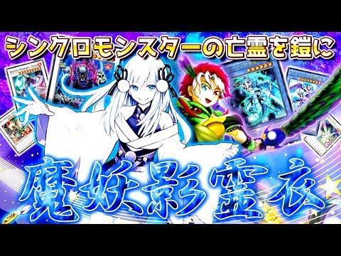 【遊戯王ADS】シンクロモンスターの亡霊を鎧に魔妖影霊衣【YGOPro】