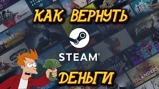 Как вернуть деньги в Steam ❗  Как вернуть деньги за любую игру ❗