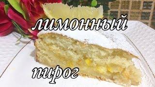 лимонник/ лимонный пирог / очень вкусный !!!!