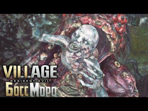 Видео: Босс МОРО и Револьвер   Resident EVIL Village Прохождение #8