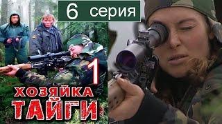 Хозяйка тайги 1 сезон 6 серия