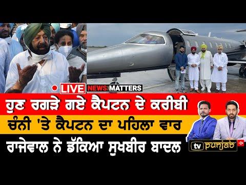 🔴 Live   Sidhu-Channi ਅੱਜ ਕੱਢਣਗੇ ਵੱਡਾ ਸੱਪ! NEWS THAT MATTERS   Punjab CM   किसान आंदोलन लाइव
