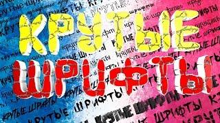 Пак красивых и русских шрифтов ,пак для ютубера,пак для фотошопа!!