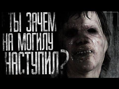 Страшные истории на ночь - Ты зaчeм нa могилy наcтупил!? Страшилки на ночь.
