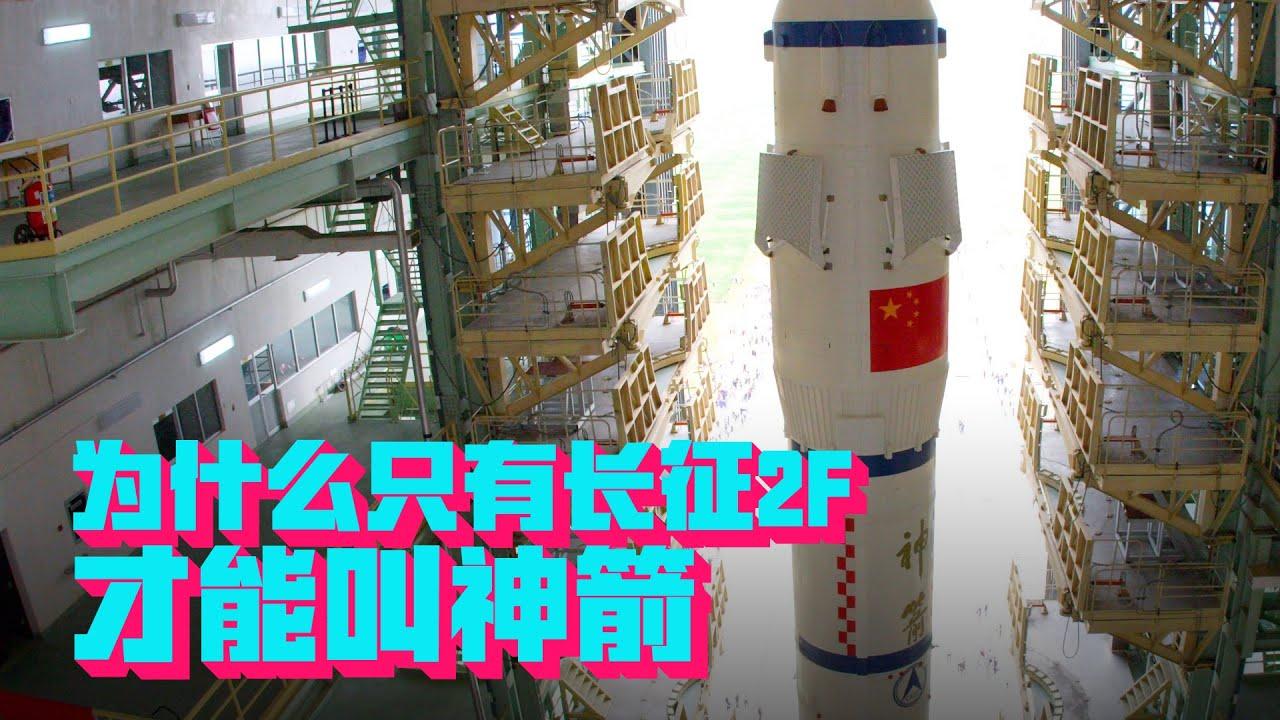 能载人的火箭,全世界只有3枚,它们跟不能载人的火箭有何区别?【科学火箭叔】