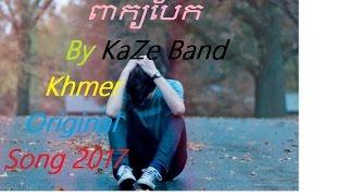 ព ក យប ក peak bek by kaze band khmer original song 2017