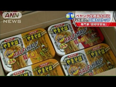 衝撃!虫混入で「ぺヤング」全商品の生産、販売休止(14/12/11)