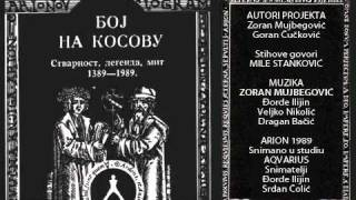 Audiobook music BOJ NA KOSOVU 1389 -1989 Stvarnost, Legenda, Mit