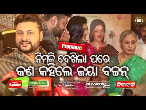 Nimki Odia Movie Premiere - Jaya Bachhan, Anubhav Mohanty, Barsha Priyadarshini - New Odia Film