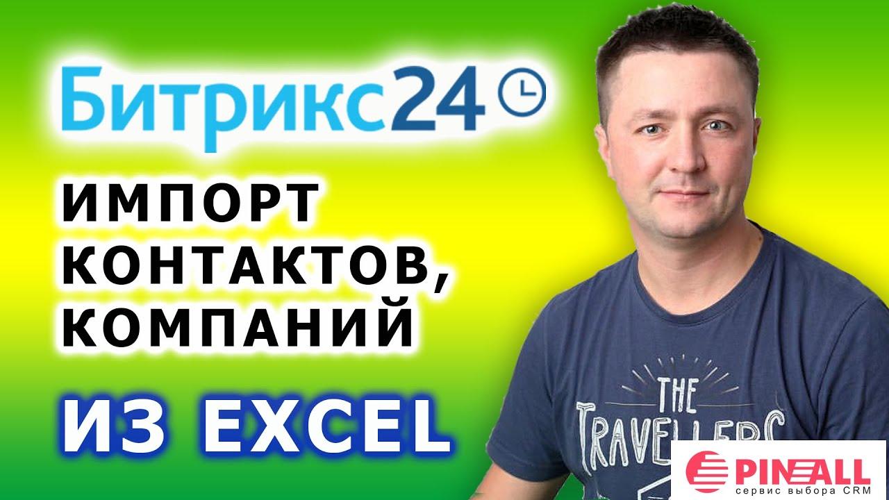 Импорт контактов битрикс 24 тест пользователь битрикс24 основные сведения