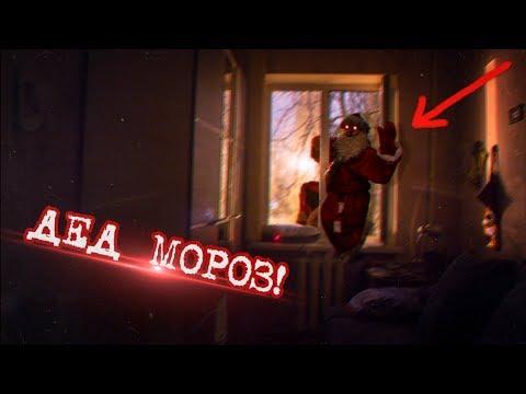 Вызов Духов - Дед Мороз ( Версия с Цензурой)/ Дед Мороз залез к нам в Окно!