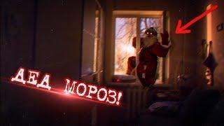 - Вызов Духов Дед Мороз Дед Мороз залез к нам в Окно Крампус Злой ДЕД МОРОЗ