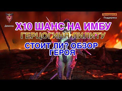 Raid Shadow Legends. Х10 ШАНС. ГЕРЦОГИНЯ ЛИЛИТУ. СТОИТ ЛИ? ОБЗОР ГЕРОЯ.