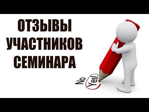 Отзыв участника торговой сессии в Пскове