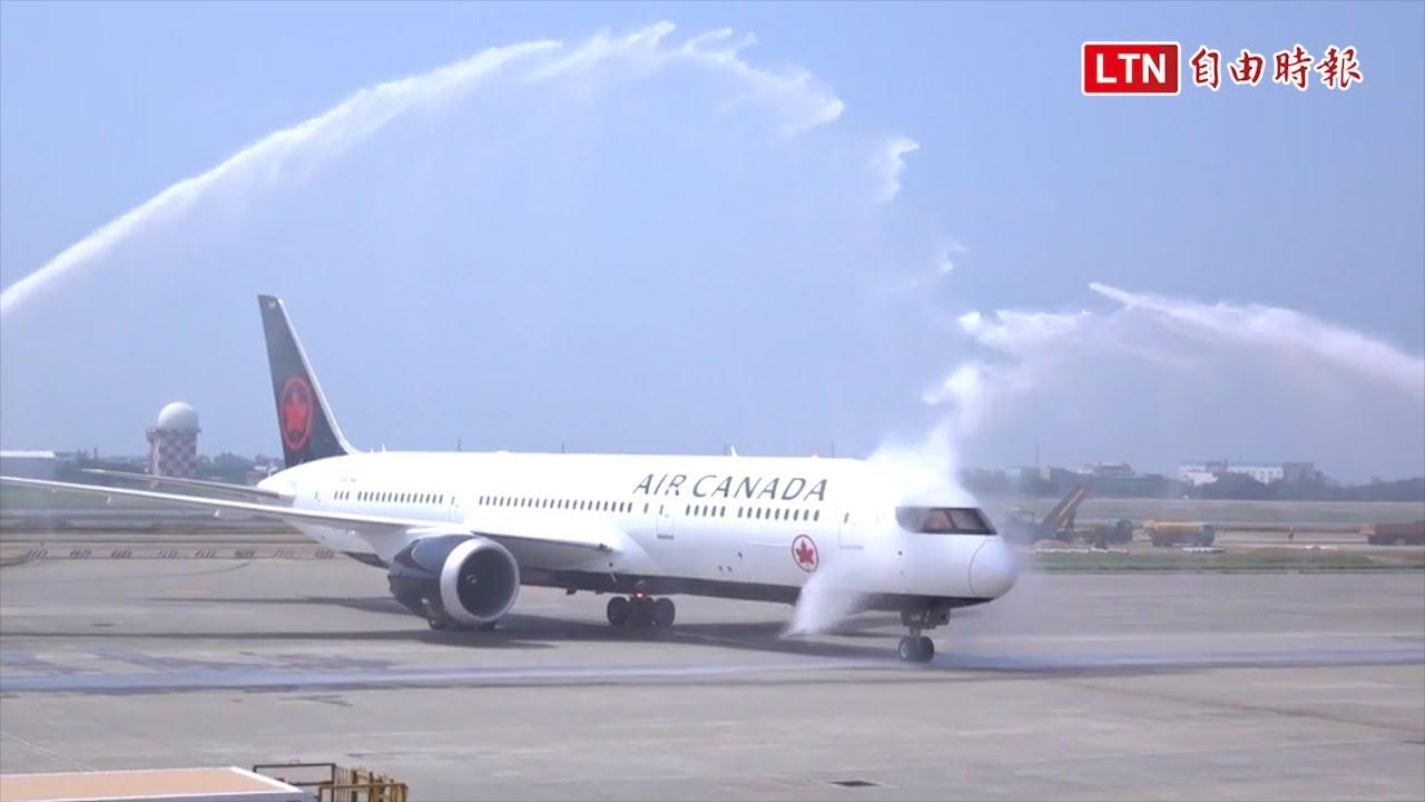 加拿大航空臺北-溫哥華直飛航線首航 - YouTube