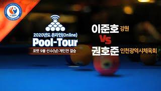 [2020년도 온라인 Pool-Tour 포켓9볼 남자결…