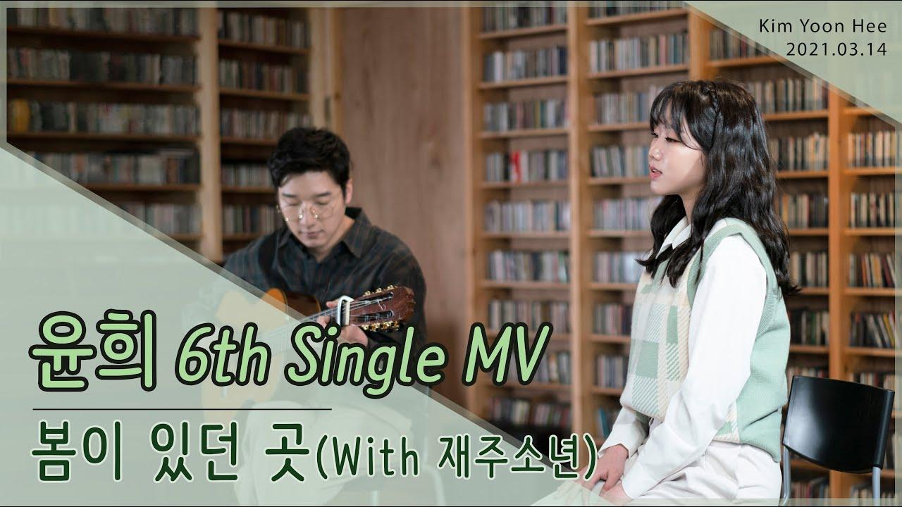 [ 윤희 6th Single MV ] 김윤희 - 봄이 있던 곳