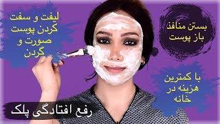 لیفت و سفت کردن پوست صورت و گردن در خانه با کمترین هزینه