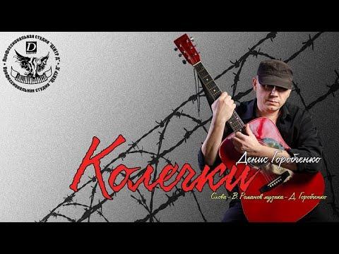 Д.Горобченко - Колечки /official audio 2020/