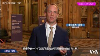 英国外交大臣:无法强迫中国允许BNO到英国来