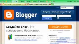 Создаем блог на Blogger.com. Часть1.