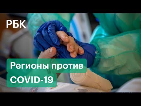 Новые ограничения. Как борются с коронавирусом российские регионы?
