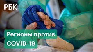Новые ограничения Как борются с коронавирусом российские регионы
