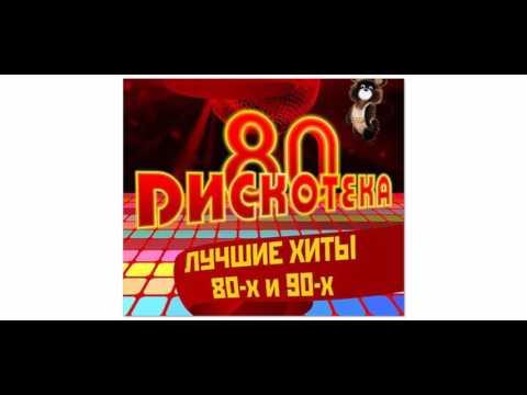 Лучшие Хиты 80-х 90-х Сборник-1! Р. Жуков, А.Барыкин, А.Харалов, Сталкер и А.Державин, и др.