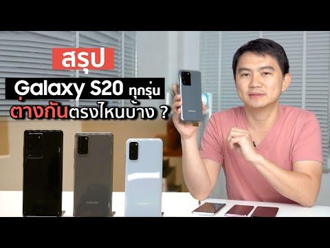 Galaxy S20 ทั้ง 3 รุ่น มีอะไรแตกต่าง ห่างกันเกือบหมื่น | S20 Ultra 5G | S20  | S20 - วันที่ 18 Feb 2020