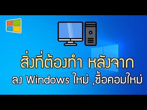 สิ่งที่ต้องทำหลังจาก ลง Windows ใหม่ ซื้อคอมใหม่!