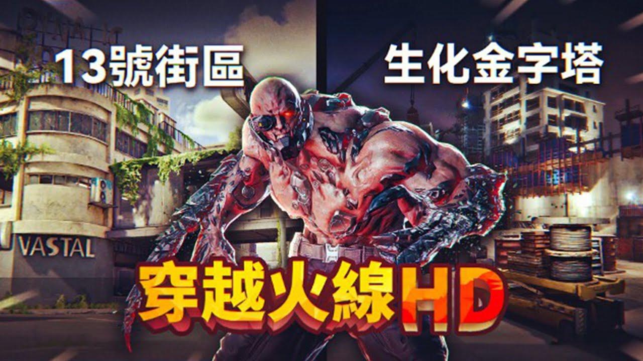 穿越火線HD上線嘍!生化老地圖迎來高清重制,既熟悉又陌生的感覺!爺青回!- 穿越火線HD CrossFire HD 【薄海紙魚】