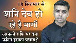 18 September 2019 से शनिदेव हो रहे है मार्गी, जानिए सभी 12 राशियों पर प्रभाव एवं फलाफल |Vaibhav Vyas