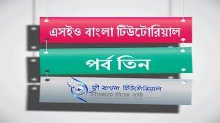 SEO Bangla Tutorial (Part-3)