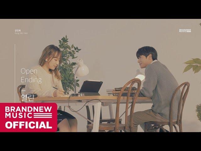 강민희 (Kang Min Hee) '열린 결말 (Open Ending)' M/V