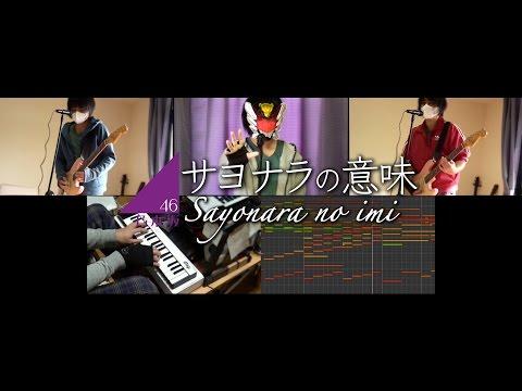【乃木坂46】サヨナラの意味 Sayonara no imi (Cover)【RavanAxent】
