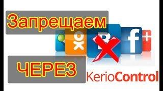 kerio Control блокировка сайтов БЕЗ web-фильтра. Вконтакте, одноклассники, ютуб и т.д
