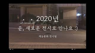 전시 2019재능문화초대전 북한산과 도봉을 듣다 전시마…