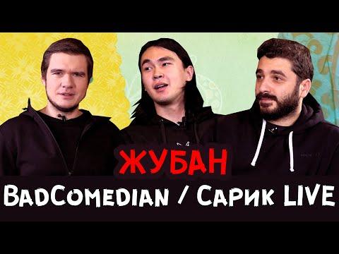 BadComedian / ЖУБАН / САРИК LIVE / Все о чем хотели поговорить за 10 лет! Кино и не только! 16 +