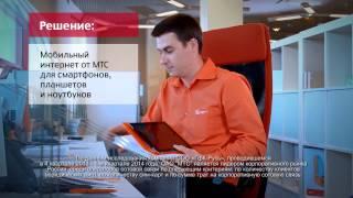 Мобильный интернет для бизнеса | Бизнес с высоким IQ МТС