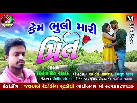 Kem Bhuli Mari Preet || Dineshsinh Rathod || New Sad Song || Jay Shree Ambe Sound