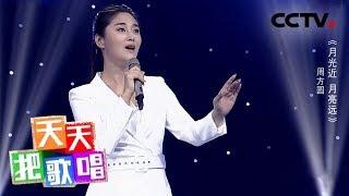 《天天把歌唱》 20190924  CCTV综艺